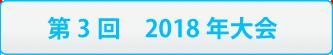 2018年大会